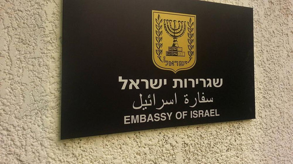 This Wednesday, Sept. 9, 2015 image released on the official Facebook page of the Israeli embassy in Egypt shows the sign posted outside during the re-opening of the embassy in Cairo, Egypt, four years after an Egyptian mob ransacked the site where the mission was previously located.(Israeli embassy in Egypt official Facebook page via AP)